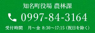 知名町役場 農林課 0997-84-3164 受付時間 月~金 8:30~17:15(祝日を除く)
