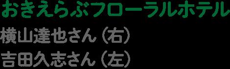 おきえらぶフローラルホテル 吉田久志さん(左) 横山達也さん(右)