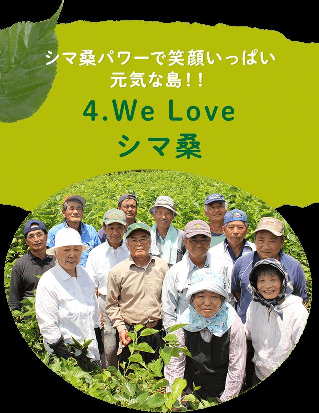 4.We Loveシマ桑 シマ桑パワーで笑顔いっぱい元気な島!!